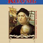 Христофор Колумб — Человек Дороги. Часть вторая.
