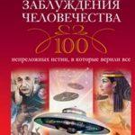 100 великих заблуждений человечества.