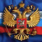 Зачем российскому орлу две головы?