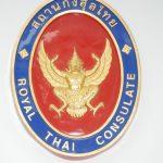 Виза в Таиланд для граждан Украины. Лучший вариант.