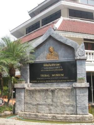 Tribal_Museum