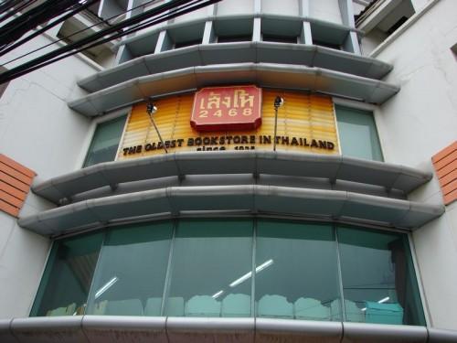 Book_Shop_Phuket