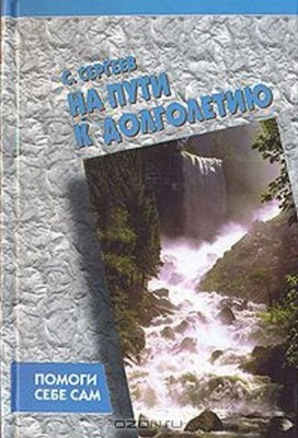 Sergeev_Book