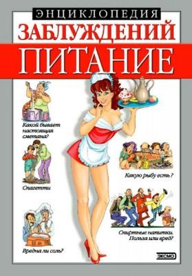 Mazurkevych_Book