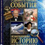 Как бабка Евтеиха Москву спасала. Фрагмент книги «Поворот ключа»