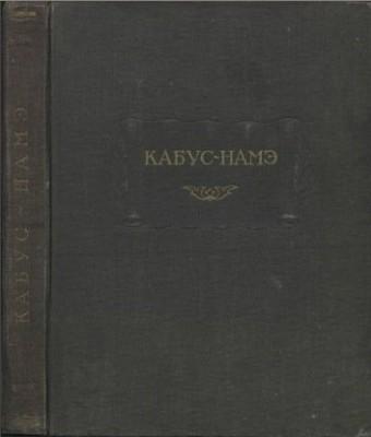 Kabus_Key_Kavus