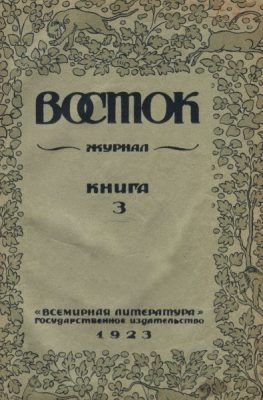 Vostok_magazine