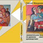 Ацкая Акция! Книга «Занимательное путешествие по древним сексуальным руководствам»
